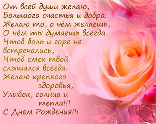 Открытки день, красивые поздравления с днем рождения девушке в картинках и стихах ольге